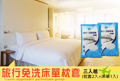 旅行免洗枕套床單組 (1.3折)