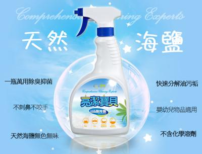 亮潔寶貝天然海鹽除污劑 (2.1折)