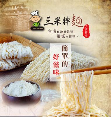 府城手作三米拌麵 (0.3折)