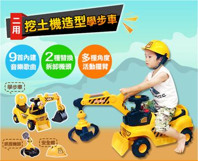 用挖土機造型學步車(含安全帽) (6.4折)