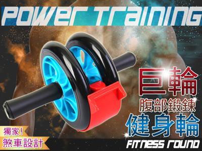 巨輪腹部鍛煉背闊肌健身輪附刹車 (1.5折)