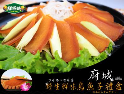 【鮮採味】府城-野生鮮味烏魚子禮盒 (4.7折)