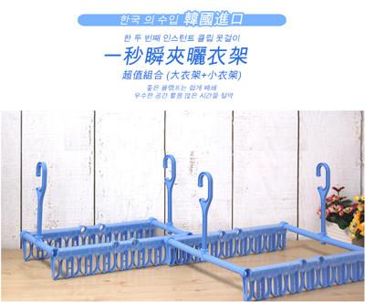 Conalife免夾大師 一秒瞬收曬衣架(大+小) (3.2折)