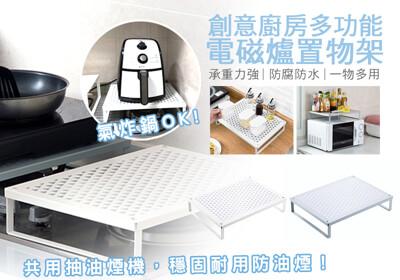 氣炸鍋/烤箱/電磁爐置物架