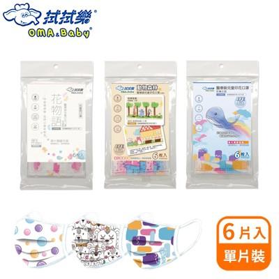 拭拭樂 單片包裝-醫療級兒童印花平面口罩(6片/包) (10折)