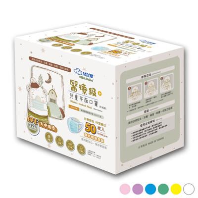 拭拭樂 醫療級兒童平面口罩50片/盒(單片獨立精緻包裝) (6折)