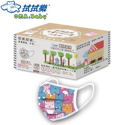 拭拭樂 單片包裝─兒童醫療平面印花口罩 (30片/盒)-共6種款式 (6.5折)