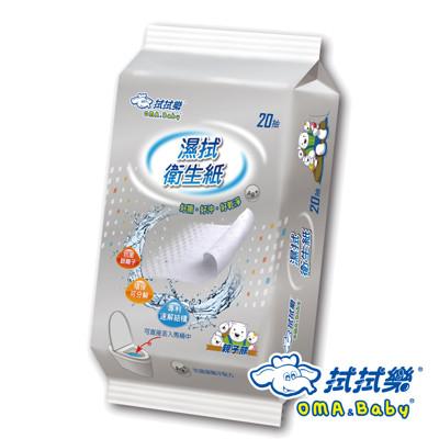 【拭拭樂】濕拭衛生紙 (3折)