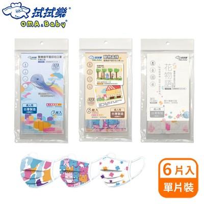 拭拭樂 單片包裝-醫療級成人印花平面口罩(6片/包) (10折)