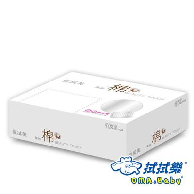 【拭拭樂】悅拭美化妝棉160枚 (4.2折)