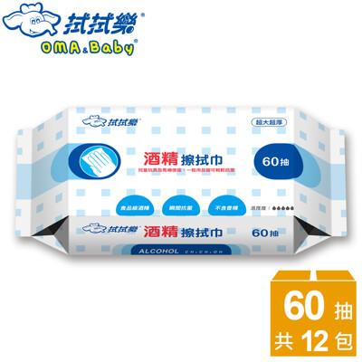 拭拭樂 酒精擦拭巾(60抽x12包) (0.7折)