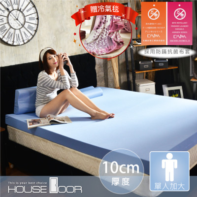 【House Door】日本大和布套10cm厚全平面竹炭記憶床墊(贈冷氣毯)(單人加大3.5尺) (2.7折)