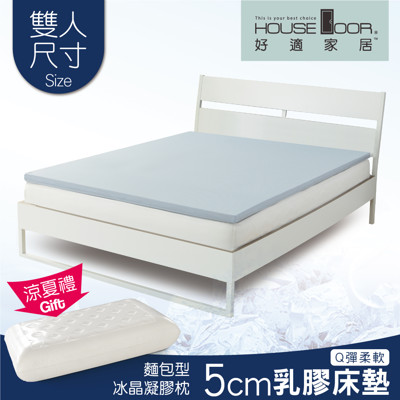 【House Door】 涼感纖維布5cm厚Q彈乳膠床墊(贈冰晶凝枕)(雙人5尺) (3.7折)
