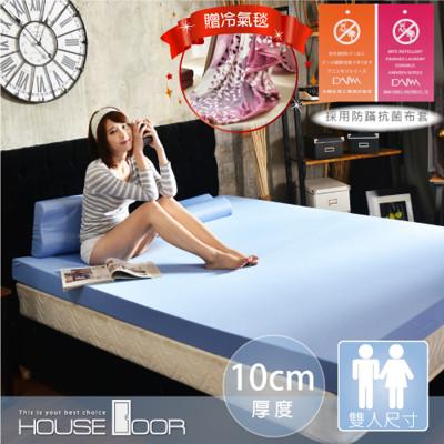 【House Door】日本大和布套10cm厚全平面竹炭記憶床墊(贈冷氣毯)(雙人5尺) (2.7折)