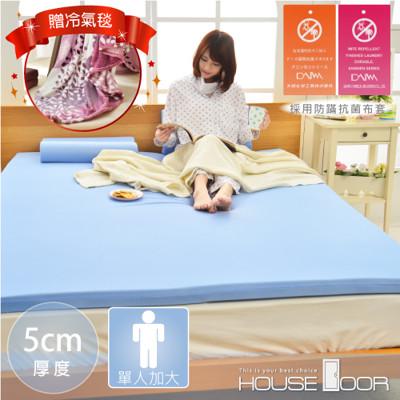【House Door】日本大和布套5cm厚全平面純竹炭記憶床墊(贈冷氣毯)(單人加大3.5尺) (2.6折)