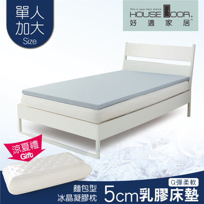 【House Door】 涼感纖維布5cm厚Q彈乳膠床墊(贈冰晶凝枕)(單大3.5尺) (3.6折)