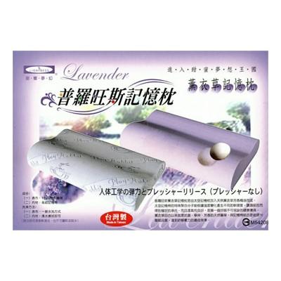 薰衣草記憶枕 (6.3折)