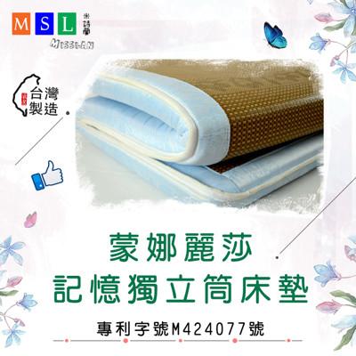 【MSL】蒙娜麗莎記憶棉彈簧床墊(單人) (5折)