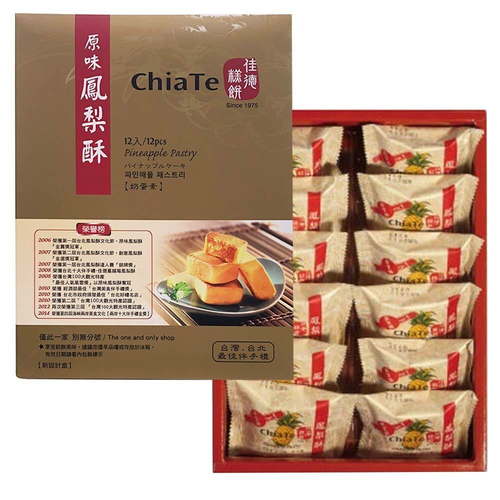 佳德 鳳梨酥禮盒(12入)盒