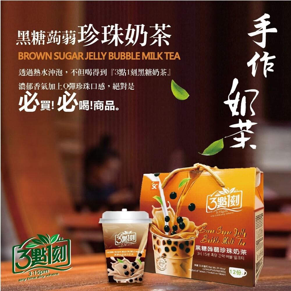 3點1刻-黑糖蒟蒻珍珠奶茶手提盒