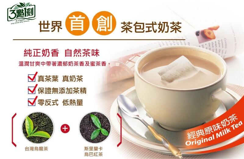 3點1刻-經典原味奶茶