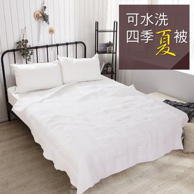 可水洗四季夏被-用於薄被套內-台灣製 (4.4折)