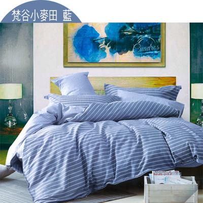 100%純棉 雙人 六件式兩用被床罩組-artis (7.6折)