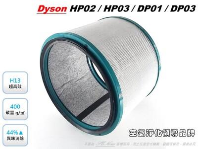 台灣製 適用 Dyson HP00 HP01 HP02 HP03 DP01 DP03 空氣清淨機 (7.3折)