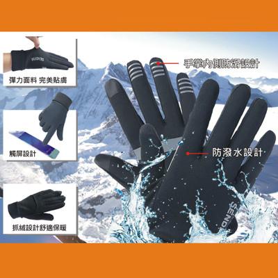 運動戶外防風保暖透氣可觸屏手套 (2.5折)