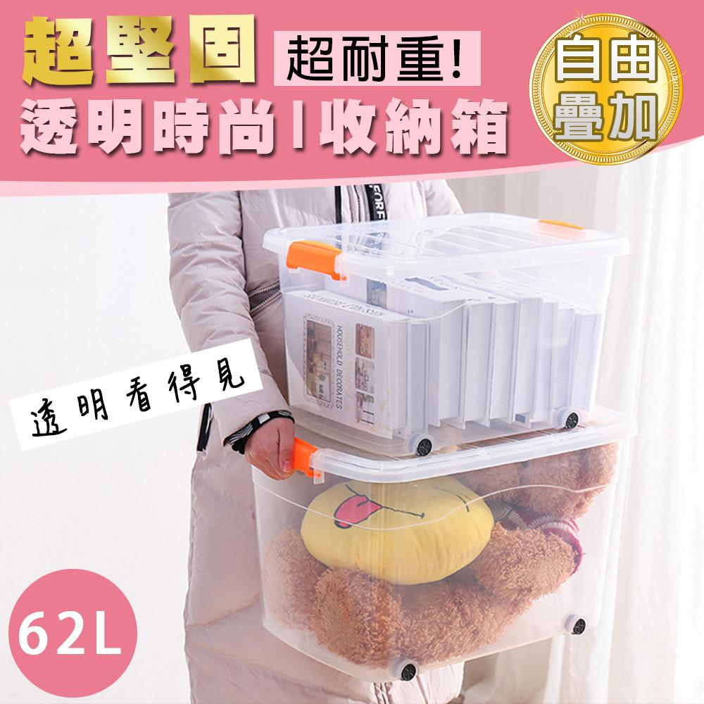 62l堅固耐用透明收納箱