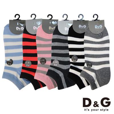 D&G橫條斑馬襪-D229 (女襪/襪子/短襪) (7.1折)