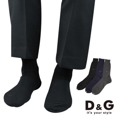 D&G素面紳仕襪-DG9005 (6折)