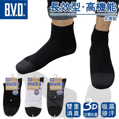 BVD雙效抗菌除臭1/2健康男襪-B385(男襪/短襪/學生襪) (7.5折)