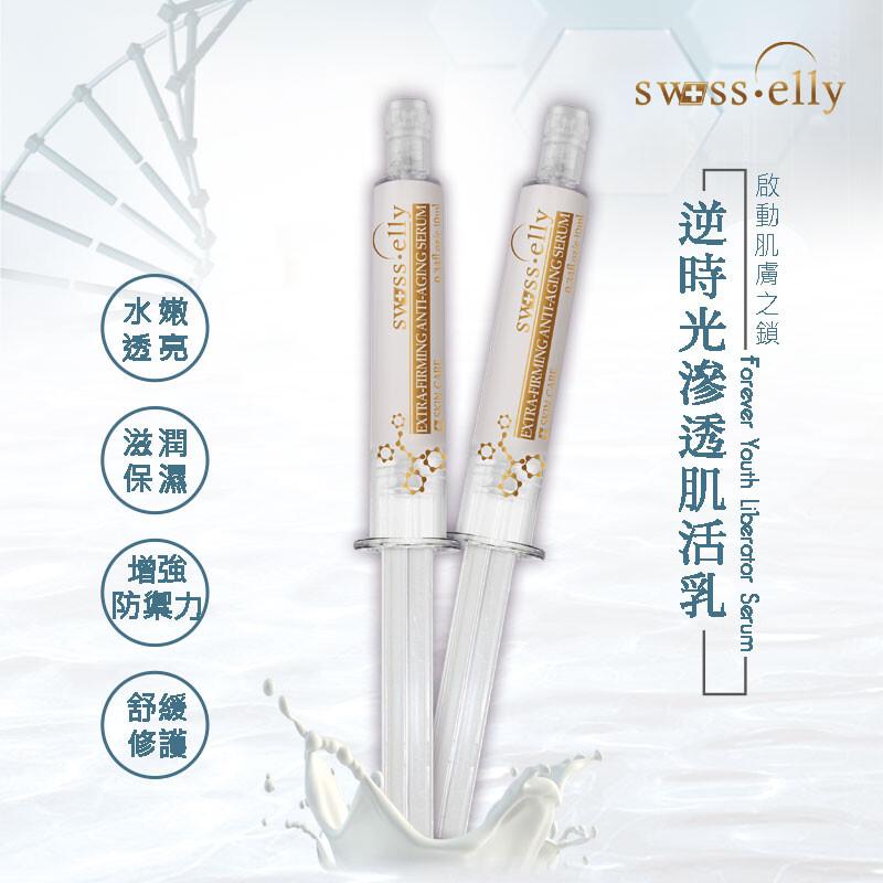 拯救乾燥肌swisselly水光針 逆時光滲透激活乳 保濕 鎖水 前導液