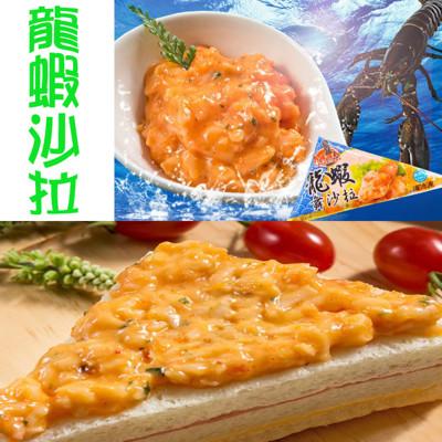 龍蝦沙拉 (5.7折)