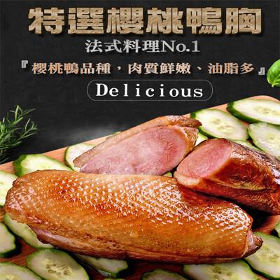 【鮮綠生活】特選櫻桃生鴨胸肉(280G) (6.6折)