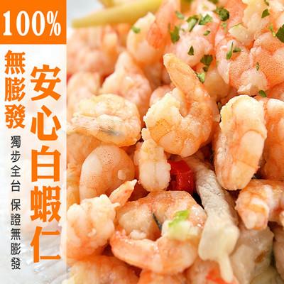 絕無藥物膨發~鮮甜白蝦仁 (3.9折)