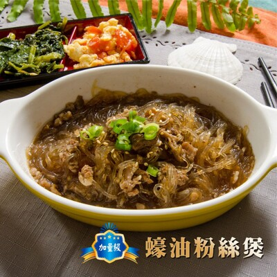 方便美食!!港式蠔油粉絲煲(250G) (5.5折)