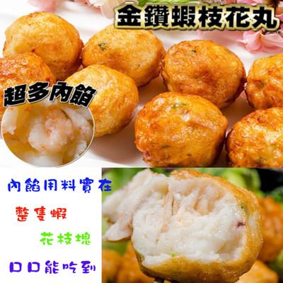 【鮮綠生活】大塊頭蝦枝花丸 (單位:包) (5.7折)