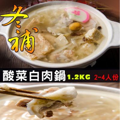 東北酸菜白肉鍋 (5.7折)