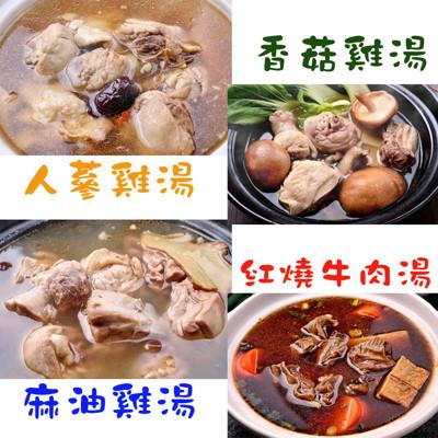 暖心湯品~紅燒牛肉湯,人蔘雞湯,香菇雞湯,麻油雞湯 任選 (5.2折)