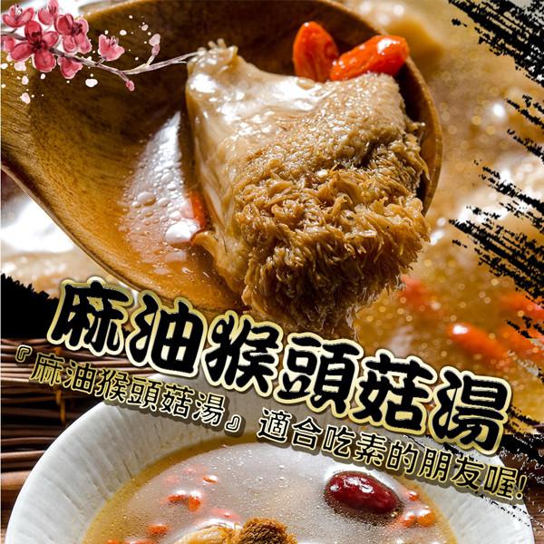 鮮綠生活麻油猴頭菇湯(350g/包)