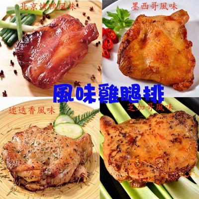 風味雞腿排(北京烤鴨)(迷迭香)(芝加哥)(墨西哥) (5.2折)