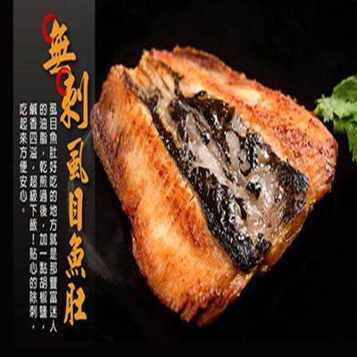 台南新鮮虱目魚肚 (5.3折)