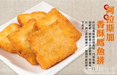 (正)阿拉斯加狹鱈魚排(單位:片) (5.2折)