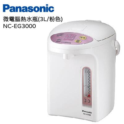 panasonic 熱水瓶nc-eg3000 (3l/粉色) (4.6折)