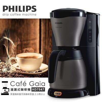 philips飛利浦 gaia滴漏式咖啡機 hd7547 (7折)