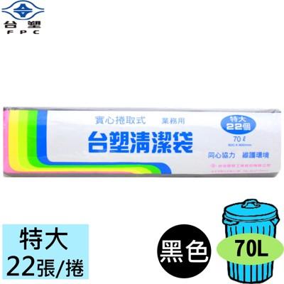 台塑 實心 清潔袋 垃圾袋 (特大) (黑色) (70L) (80*90cm) (8.1折)