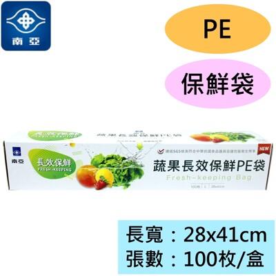 南亞 蔬果 長效保鮮 pe袋 保鮮袋 (28*41cm)(100張/支) (6.3折)