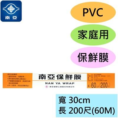 南亞 pvc 保鮮膜 家庭用 (30cm*200尺) (5.2折)
